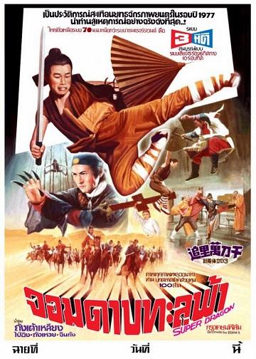 affiche Dynasty (Qian dao wan li zhu)