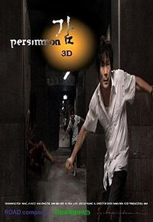 affiche Persimmon 3D