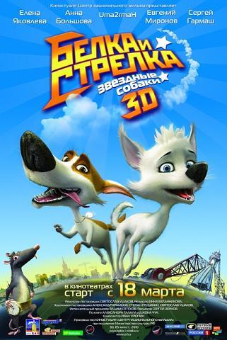 affiche Belka et Strelka, chiens des étoiles