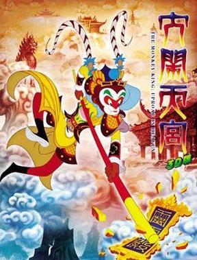 affiche Le roi singe: tumultes au paradis