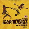 affiche Magnificent Bodyguards